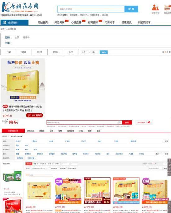 图为康朝药房网、京东的销售截图。