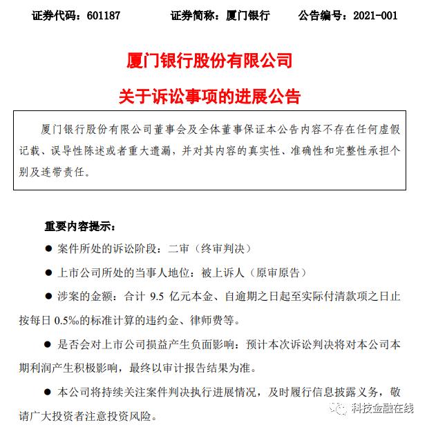 """甩锅""""萝卜章""""败诉 宁波银行被最高院判向厦门银行支付9.5亿"""