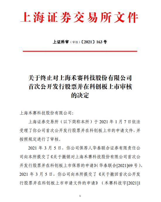 中国激光雷达第一股折戟:禾赛科技IPO计划终止 百度博世均为股东