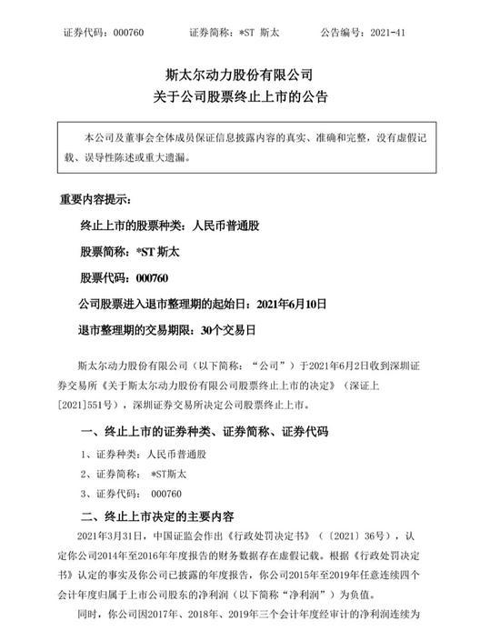 刚刚 *ST北讯、*ST斯太、天翔环境3家公司确定退市