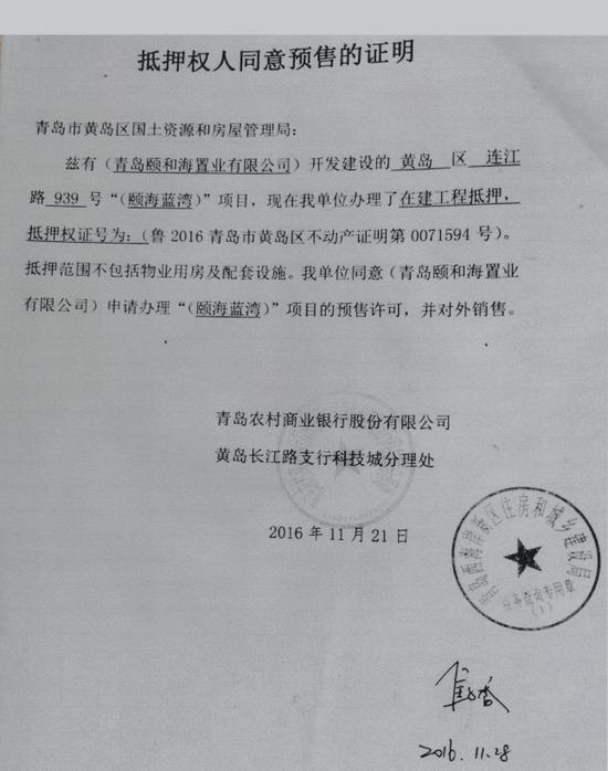 青岛农商行黄岛支行原行长被判 曾为颐和海置业提供1.5亿贷款