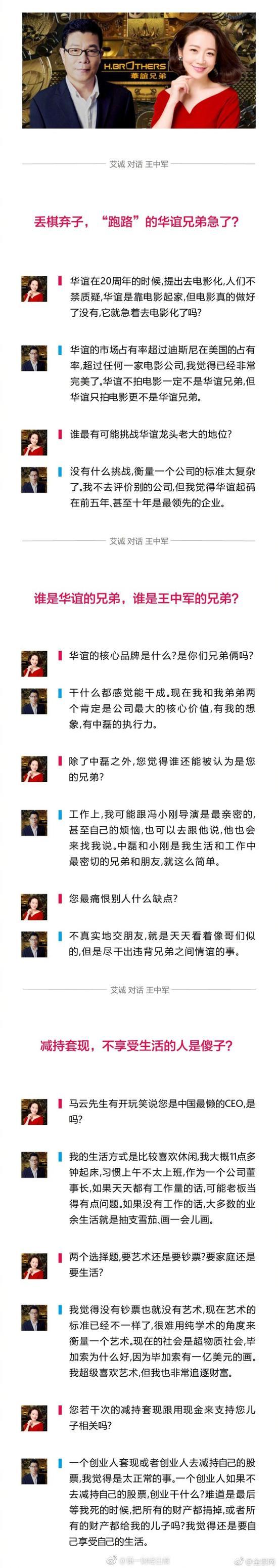 王忠军:创业人如果不减持 难道是等死后把财产捐掉