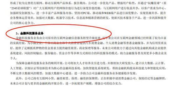 """「皇后养成计划2内购版」""""皮包""""公司大肆虚开 失踪走逃罪责难逃"""