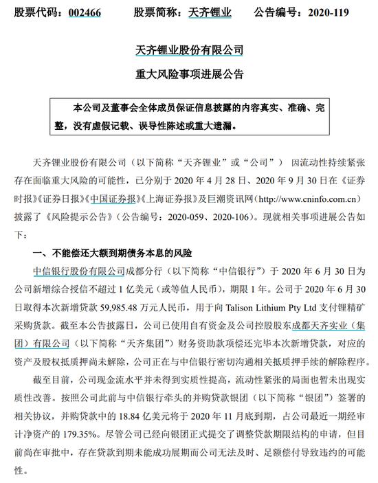 市值360亿的白马股天齐锂业120多亿的债务可能要违约了