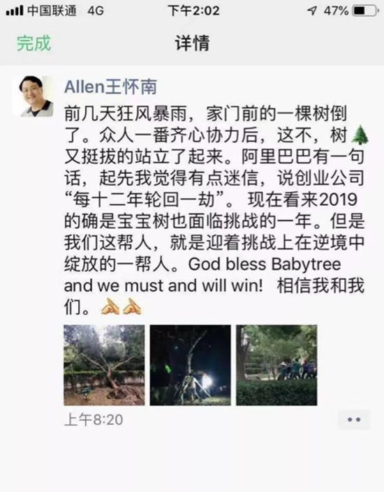 王怀南疑与Juul失之交臂 宝宝树及其股东共克时艰?