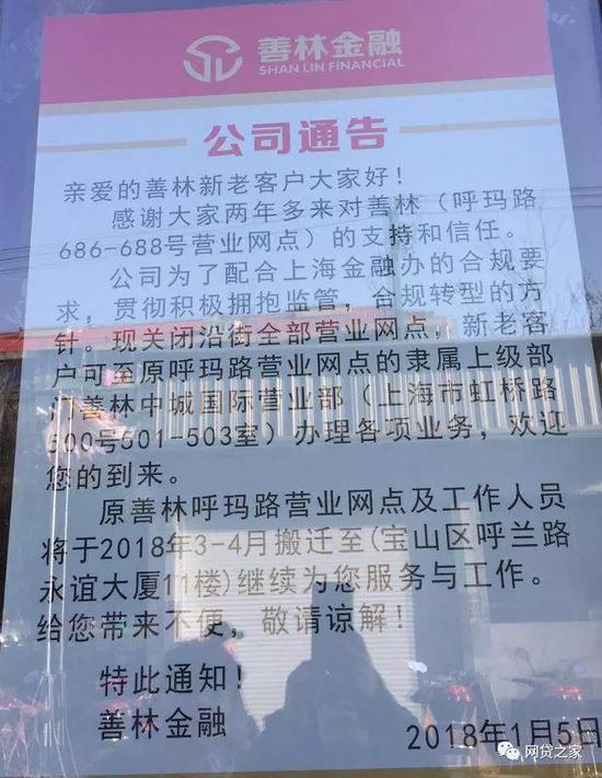 善林金融上海市宝山区呼玛路门店1月关闭