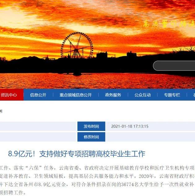 云南:这些高校毕业生有补助 最高每人4万元