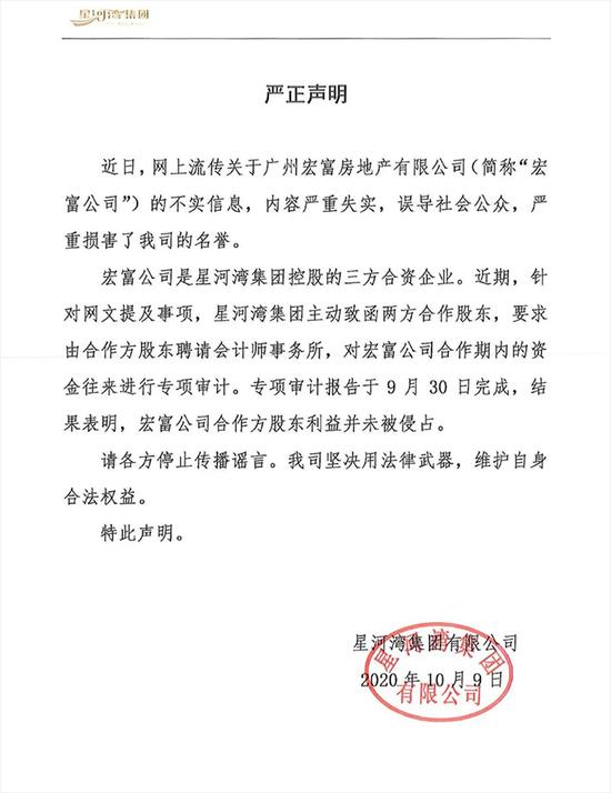 豪宅教父黄文仔被举报:71岁老下属称不想背锅 星河湾这样回应