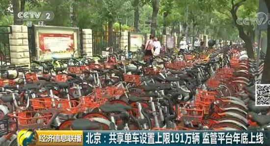 北京共享单车设上限191万辆 企业报废单车后可换新车