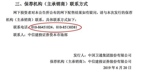 新股中签公告乌龙:主承销商安信留了中信建投的电话
