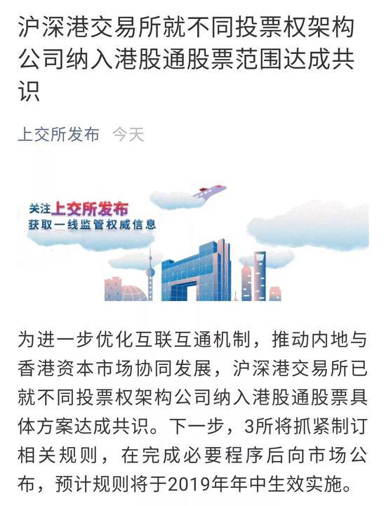 A股将可以买卖小米美团 同股不同权公司纳入港股通