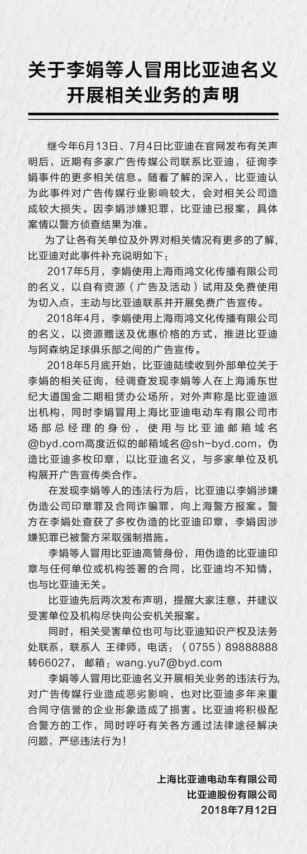 比亚迪遭手撕:代理商欠款11亿跑路 伪造公章操盘3年