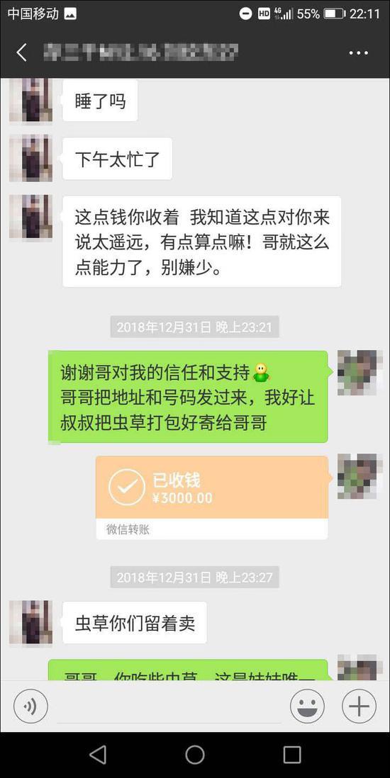 聊天记载及转账记载  上海缓急方供图