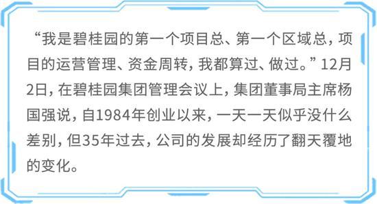 杨国强:我们应该是一个高科技企业 要永远保持好奇心
