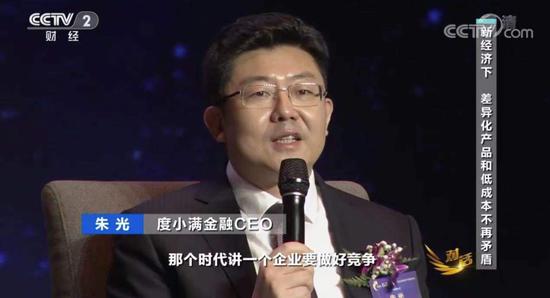 """度小满CEO朱光做客央视《对话》:金融要""""雪中送炭""""赢掌声"""