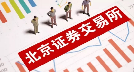 """邵宇:北交所是新三板改革的""""质变"""""""