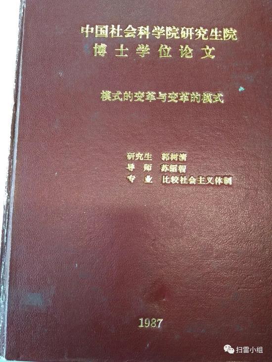 探路者郭树清:改革是要最大限度地促进经济社会进步