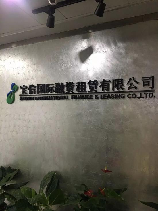 陕西省西安市宝信国际融资租赁有限公司