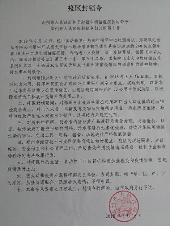 阅读更多关于《郑州双汇因非洲猪瘟疫情被下都城令 双汇:同盟都城》