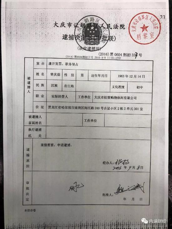 (让胡路区人民法院对曾庆茹作出的逮捕决定)