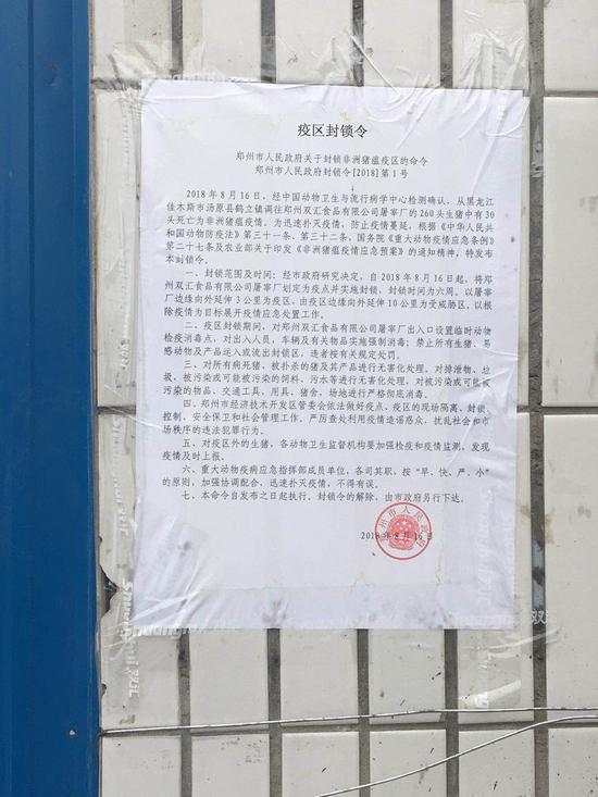 郑州双汇仍处于疫情防控阶段 周边疫情防控全面展开