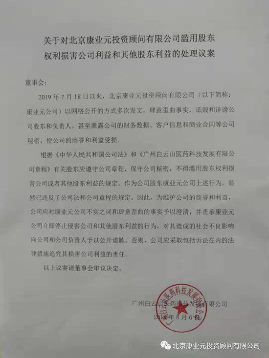 康业元举报广药李楚源违法 白云山肖荣明打击报复
