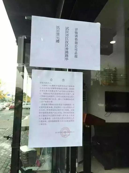 武汉财富基石非吸43.38亿元 涉案人员被判缓刑