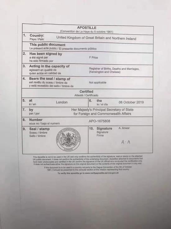 图注:公证函复印件