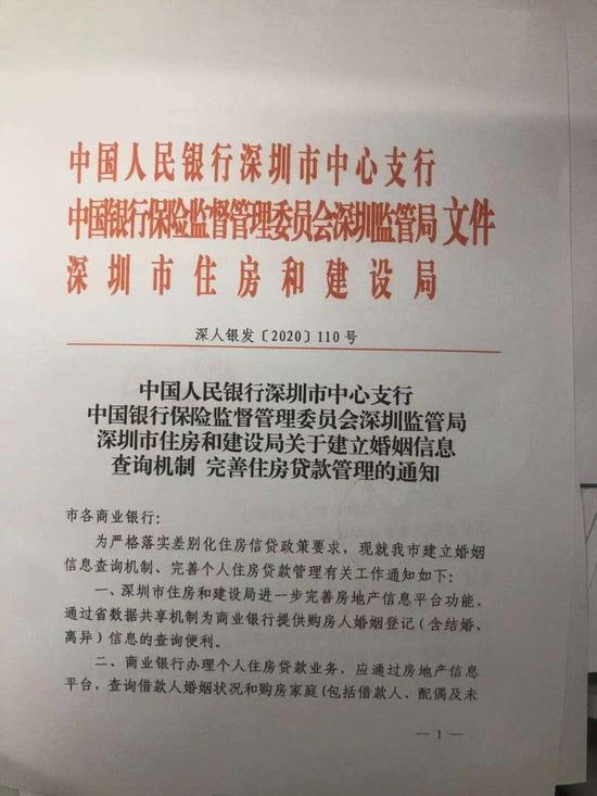 """深圳严堵""""假离婚""""买房:银行办个人贷款可查询婚姻信息"""