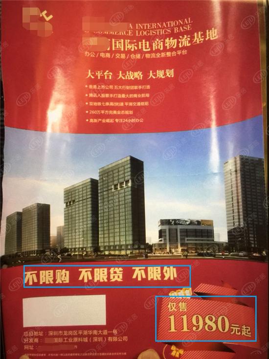 """全部家当买华南城写字楼却被开发商抵押6个亿 """"小产权房""""惹争议"""