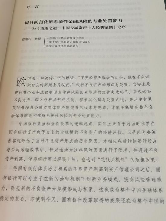 《重组之道:中国长城资产十大经典案例》不良资产究竟怎样深加工