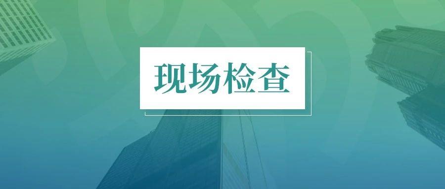 永安期货、上海建工IPO被抽中现场检查 永安期货大股东任保荐机构