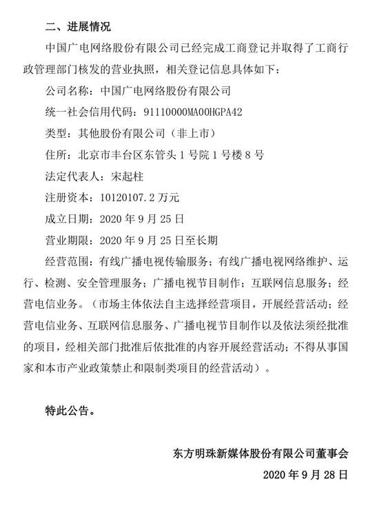 中国广电网络股份有限公司已完成工商登记 取得营业执照