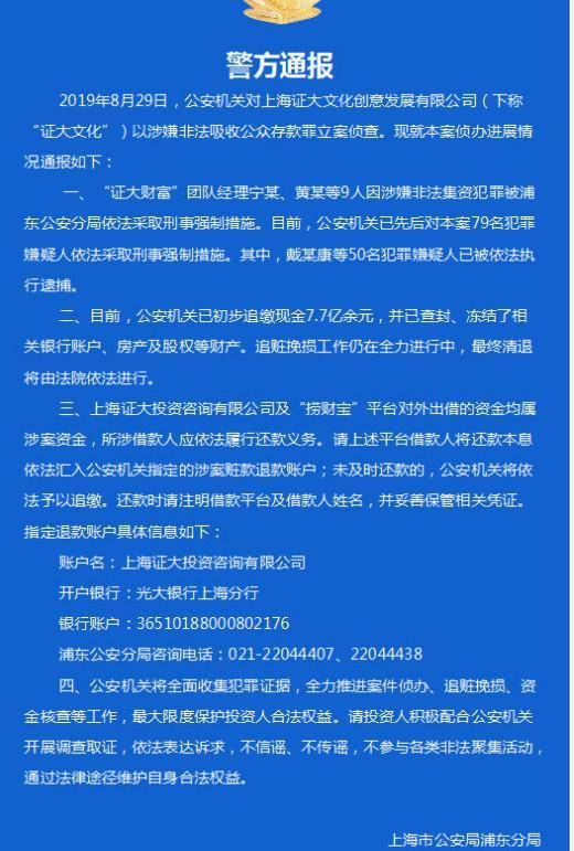警方通报上海证大文化非法吸储案:已追缴现金7.7亿