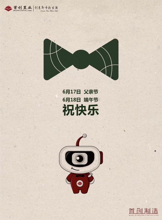 """父亲是太阳!中国品牌房企""""父亲节""""海报大赏"""