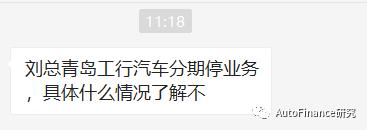 突发!网传青岛工行车贷暂停放款?