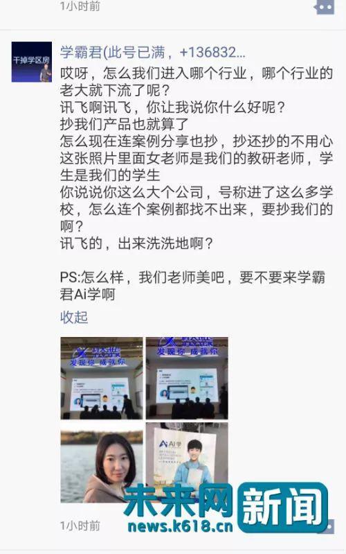 学霸君创始人兼CEO张凯磊在社交平台发文斥责科大讯飞抄袭