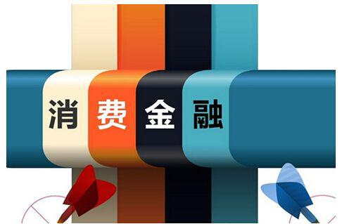 李庚南:消费金融如何平衡降杠杆与促消费的关系?