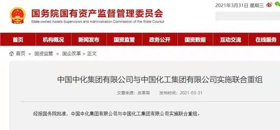 """万亿级""""巨无霸""""将至:中化集团与中国化工宣布重组 概念股速览"""