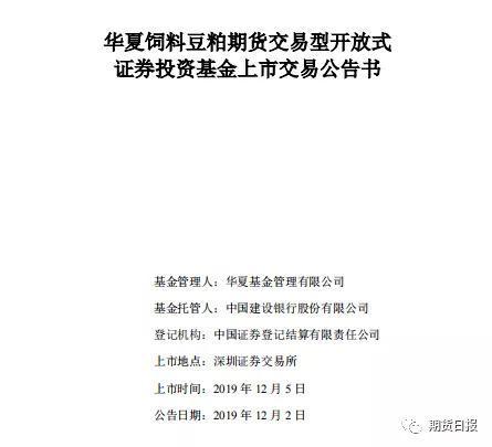 华夏饲料豆粕期货ETF本周四上市首秀!