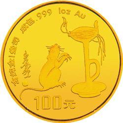 展望鼠年生肖金银币及贺岁银币的收藏前景