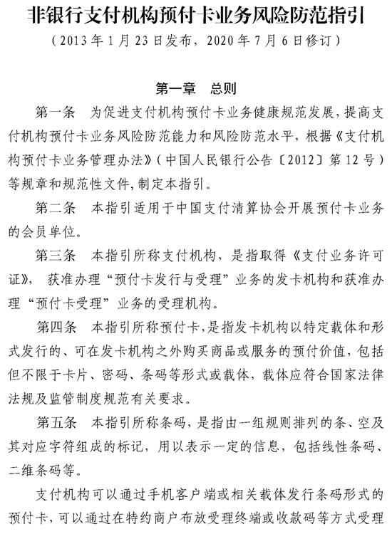中国支付清算协会发布风险防范指引 防范预付卡条码支付业务风险