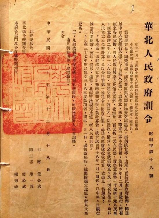 人民币发行布告,石家庄,1948年
