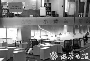 "ofo位于10楼和11楼的办公区均贴出了""已迁至大厦15层""的告示,11楼的办公区一片狼藉,有工作人员正在做清理李乔宇/摄影曾梦/制图"