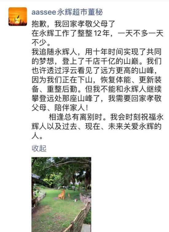 """董秘圈三个月内两次上热搜的男人:永辉超市董秘辞职回家""""孝敬父母"""""""
