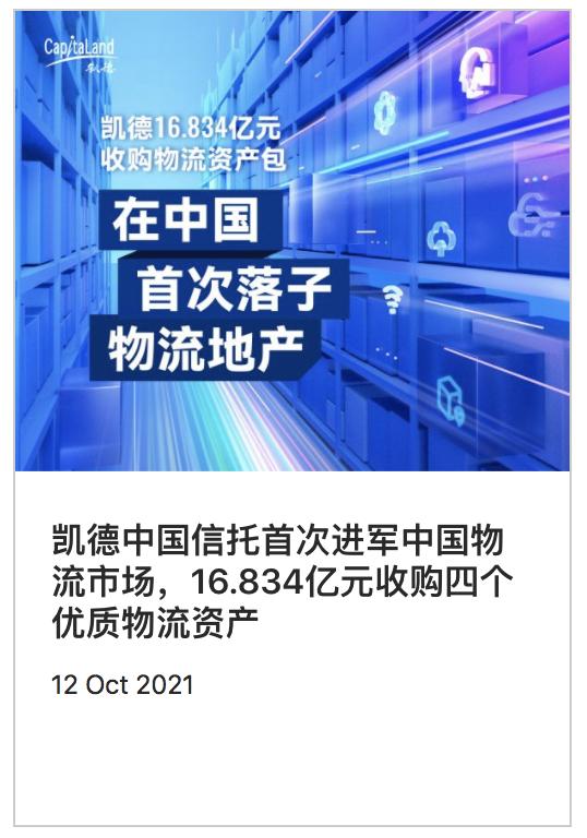 凯德中国信托斥资近17亿进军中国物流市场(图2)