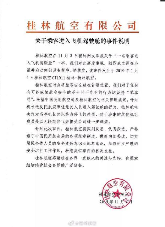 """澳门英皇认证网 号称一万中国人报名的那家""""火星移民""""公司凉了"""