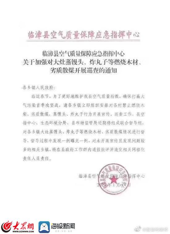 河北临漳春节禁大灶蒸馒头?官方