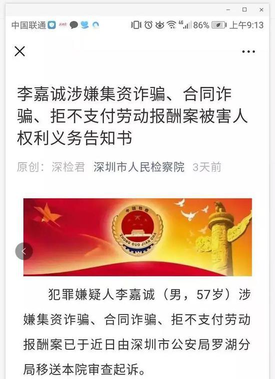 嘀的商城网络公司李嘉诚涉嫌集资诈骗被移送审查起诉