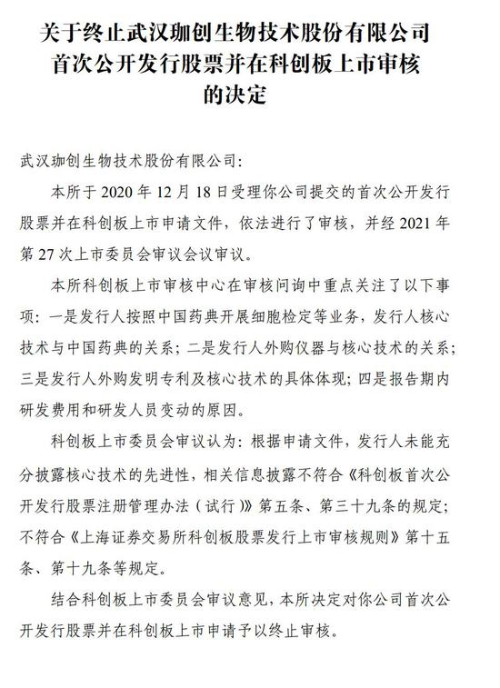 珈创生物冲刺科创板上市失败:郑从义曾为武大博士生导师